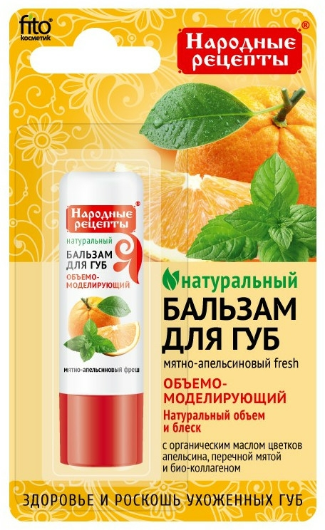 Балсам за устни с мента и портокал - Fito Козметик Народни рецепти