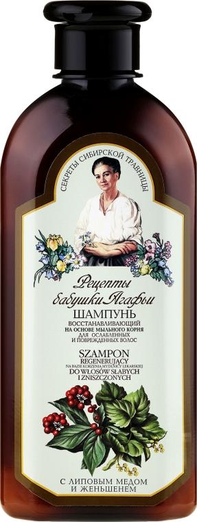 """Шампоан за коса с липов мед и женшен """"Възстановяване"""" - Рецептите на баба Агафия"""