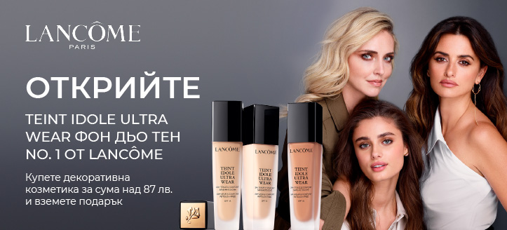 Купете декоративна козметика Lancôme за сума над 87 лв. и вземете подарък
