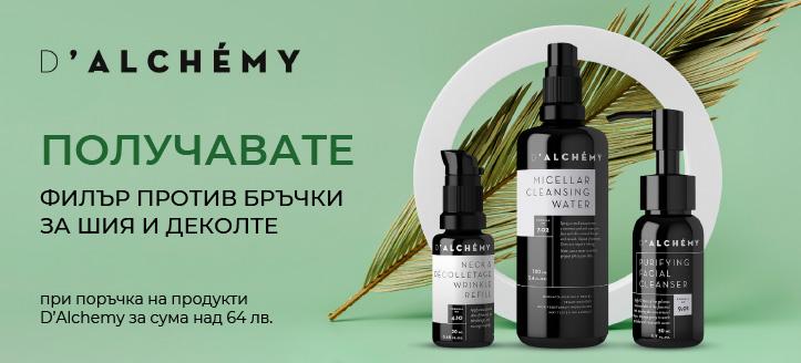 При поръчка на продукти D'Alchemy за сума над 64 лв., получавате подарък филър против бръчки за шия и деколте