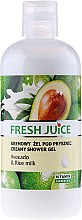Парфюмерия и Козметика Душ крем с екстракт от авокадо и оризово мляко - Fresh Juice Delicate Care Avocado & Rice Milk