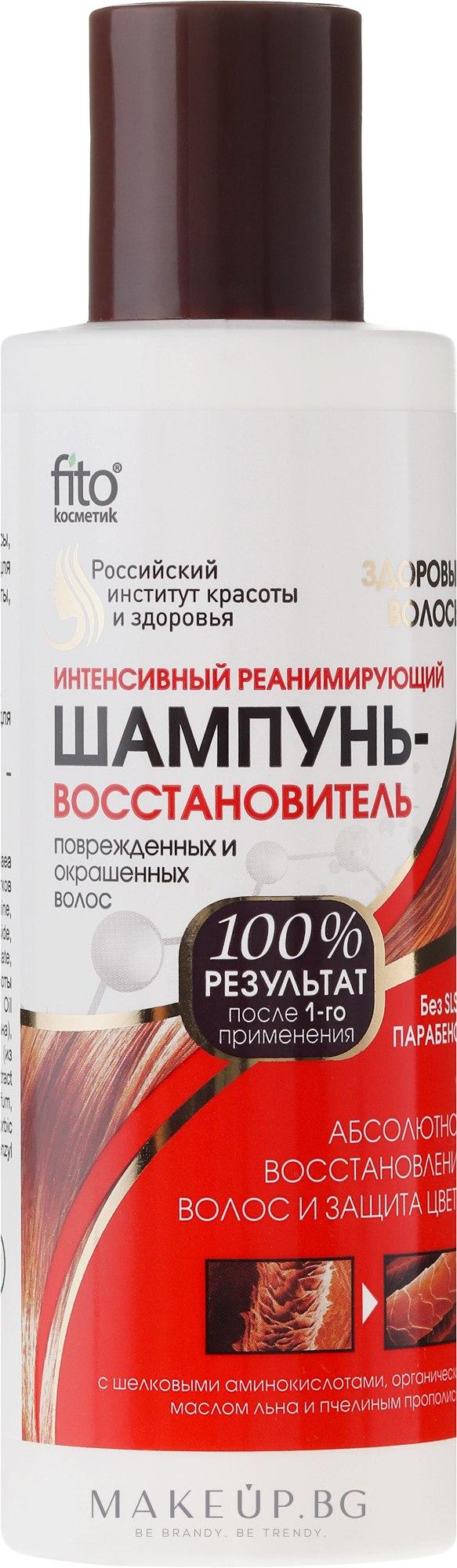 Интензивен възстановяващ шампоан за увредена и боядисана коса - Fito Косметик — снимка 150 ml