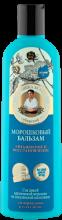 """Парфюми, Парфюмерия, козметика Балсам за коса """"Овлажняване и възстановяване"""" - Рецептите на баба Агафия"""