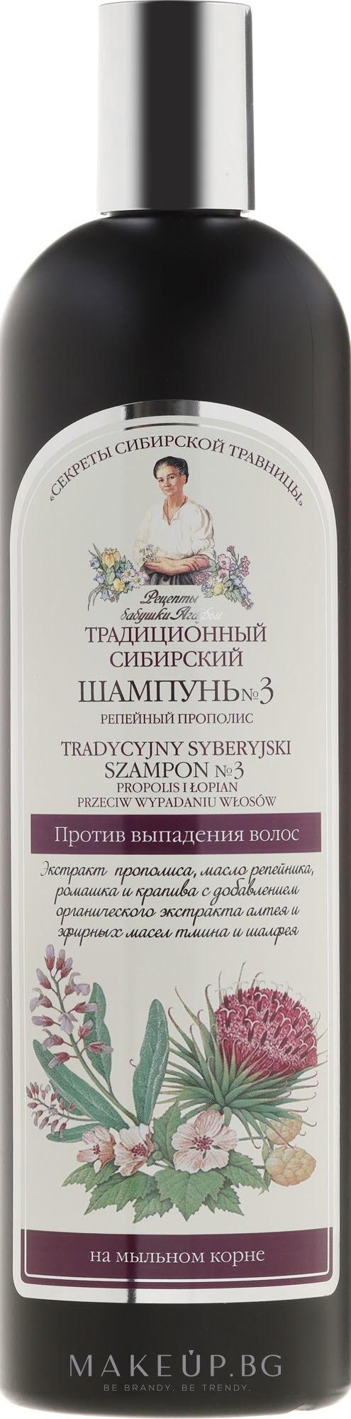 Традиционен сибирски шампоан №3 Против косопад с прополис от репей - Рецептите на баба Агафия — снимка 550 ml