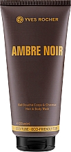 Парфюмерия и Козметика Yves Rocher Ambre Noir - Душ гел-шампоан за мъже