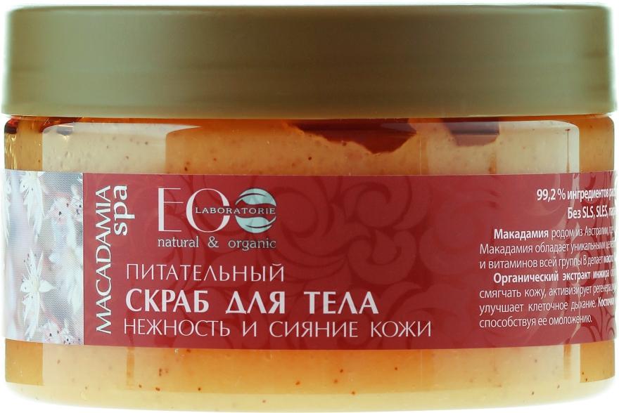 """Подхранващ скраб за тяло """"Нежна и бляскава кожа"""" - ECO Laboratorie Macadamia Spa Nourishing Body Scrub — снимка N1"""