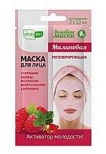 """Парфюми, Парфюмерия, козметика Регенерираща маска за лице """"Малина"""" - NaturaЛист"""