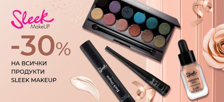 -30% на всички продукти Sleek MakeUP. Посочената цена е след обявената отстъпка