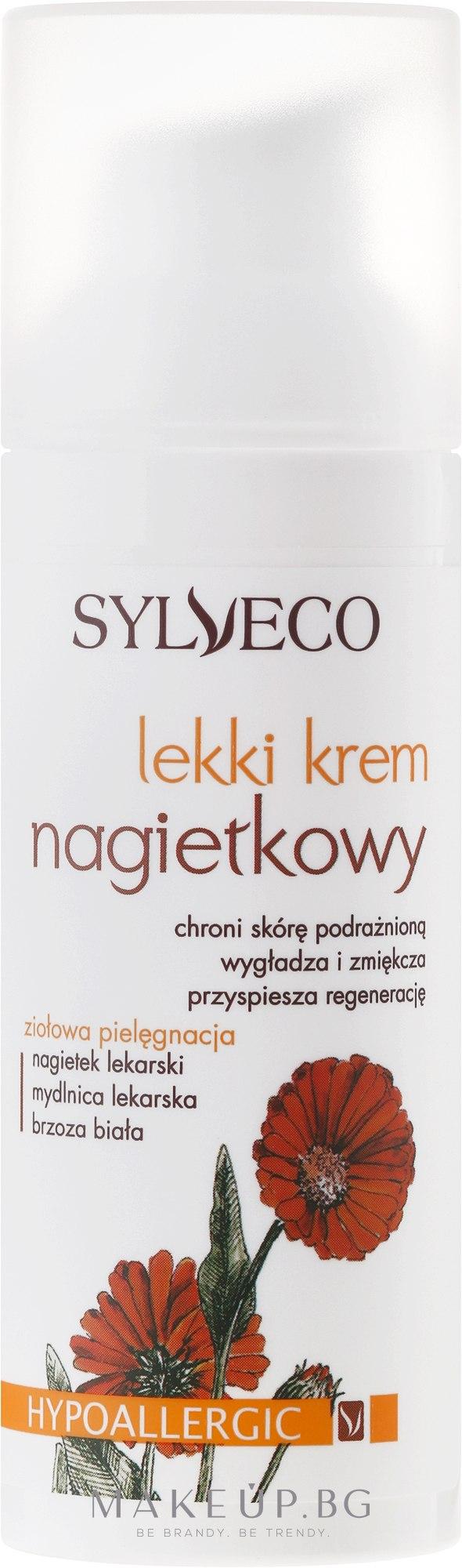 Лек крем за лице с екстракт от невен - Sylveco Face Cream — снимка 50 ml