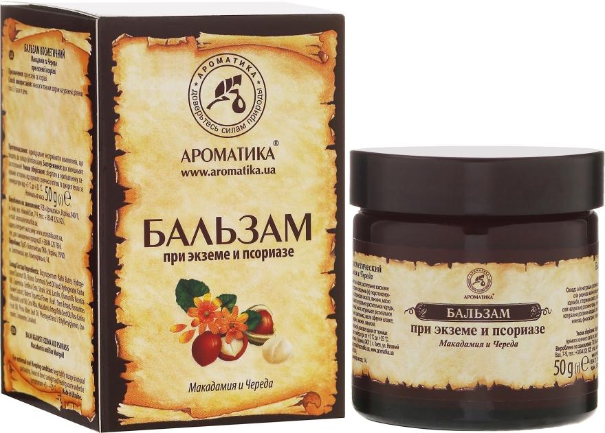 """Балсам при екзема и псориазис """"Макадамия и бутрак"""" - Aromatika"""