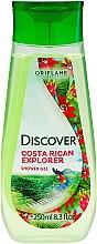 "Парфюмерия и Козметика Душ гел ""Джунгла Коста-Рики"" - Oriflame Discover Costa Rican Explorer"