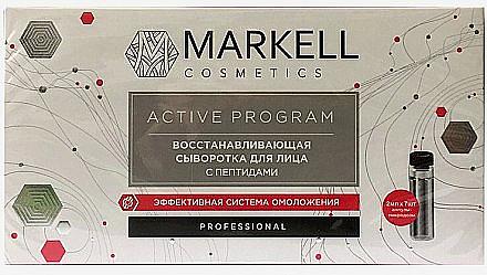 Възстановяващ серум за лице с пептиди - Markell Professional Active Program