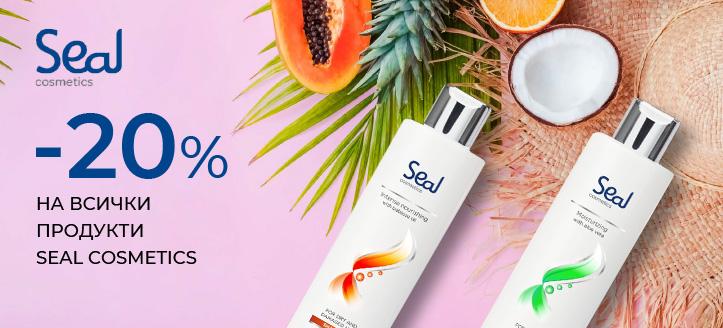 Промоция от Seal Cosmetics
