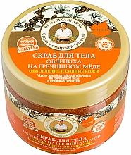 Парфюмерия и Козметика Скраб за тяло с облепиха и мед от елда - Рецептите на баба Агафия