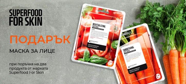 Промоция от Superfood For Skin