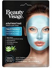 Парфюмерия и Козметика Алгинатна маска за лице с хиалуронова киселина - Fito Козметик Beauty Visage