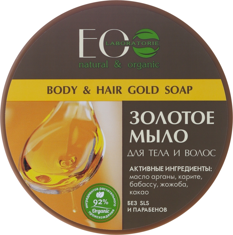"Сапун за тяло и коса ""Злато"" - ECO Laboratorie Natural & Organic Body & Hair Gold Soap"