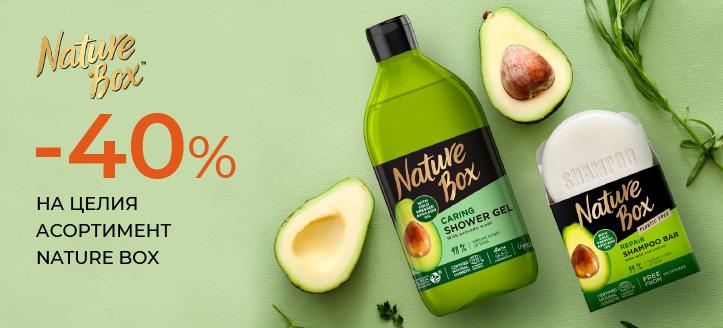 Намаление 40% на целия асортимент Nature Box. Посочената цена е след обявената отстъпка