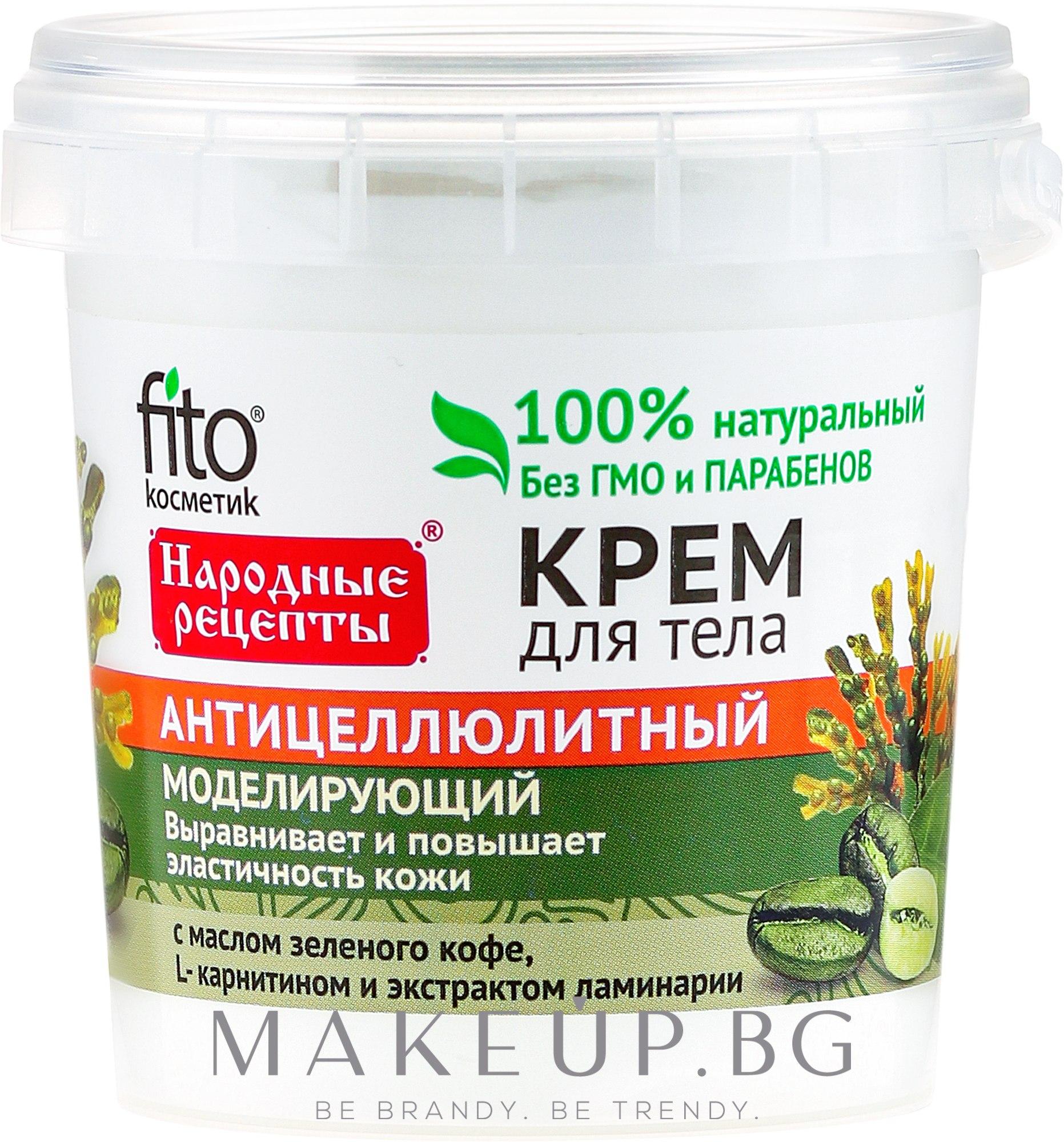 """Антицелулитен крем за тяло """"Моделиращ"""" - Fito Козметик — снимка 155 ml"""