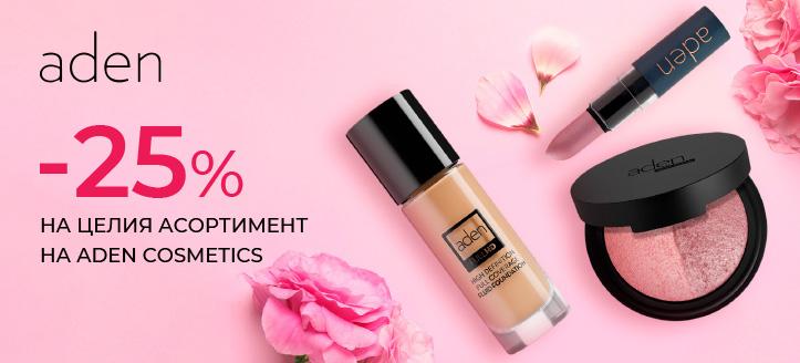 Отстъпка 25% на целия асортимент на Aden Cosmetics. Посочената цена е след обявената отстъпка