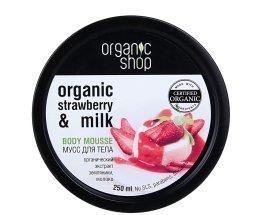 """Парфюмерия и Козметика Мус за тяло """"Ягодов йогурт"""" - Organic Shop Body Mousse Organic Strawberry & Milk"""