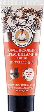 Крем-витамин от морски зърнастец за краката - Рецептите на баба Агафия Oblepikha Foot Cream-Vitamin