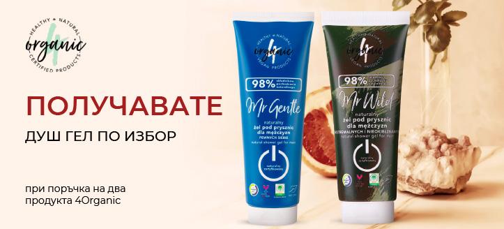 При поръчка на два продукта 4Organic, получавате подарък душ гел по избор