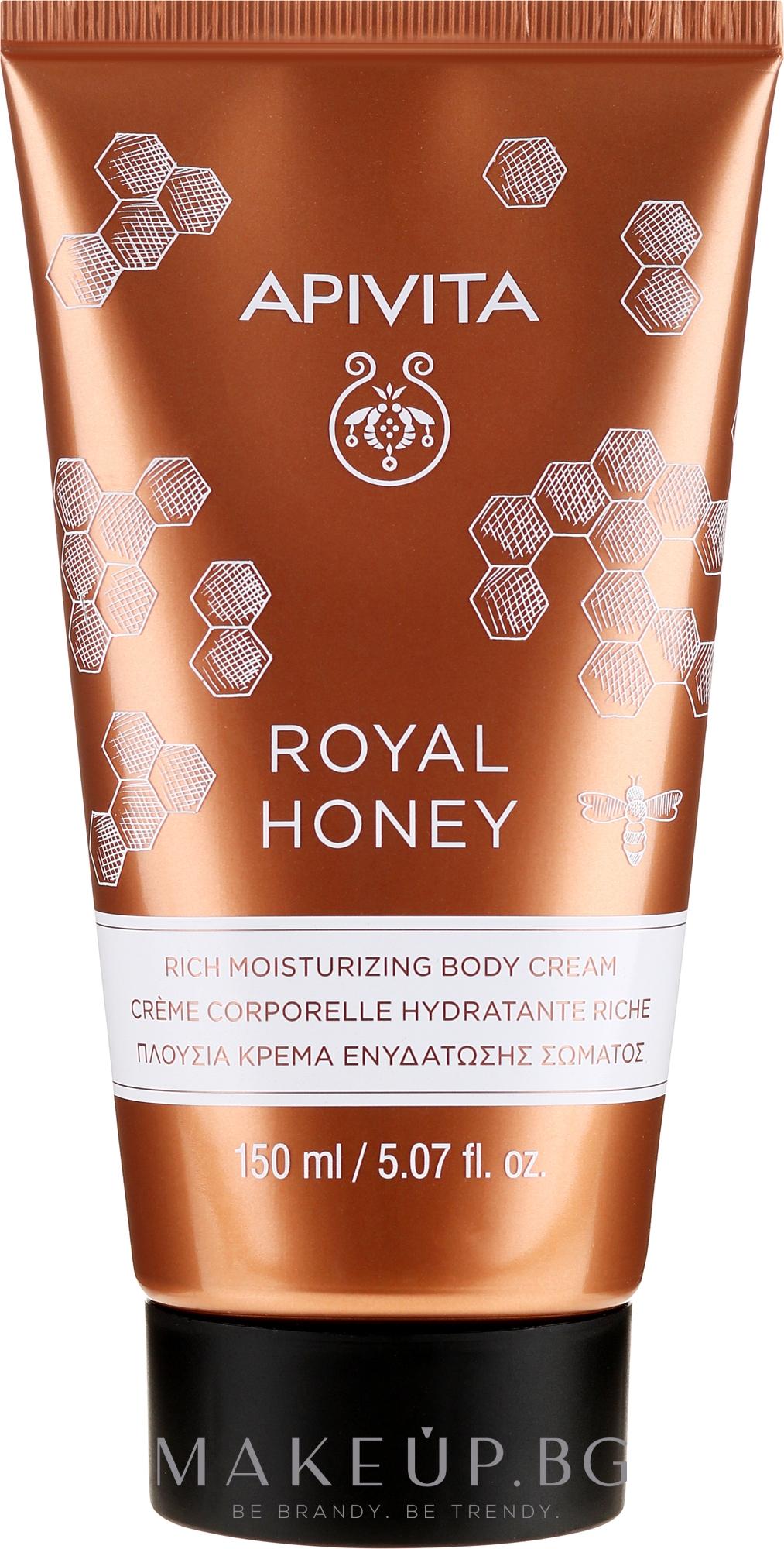 Хидратиращ крем за тяло - Apivita Royal Honey Rich Moisturizing Body Cream — снимка 150 ml