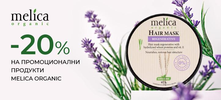 Намаление 20% на промоционални продукти Melica Organic. Посочената цена е след обявената отстъпка