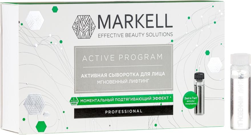 """Активен серум за лице """"Моментален лифтинг"""" - Markell Professional Active Program"""