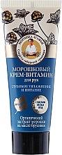 Витаминен крем за ръце от дива къпина - Рецептите на баба Агафия Cloudberry Hand Cream-Vitamin — снимка N1