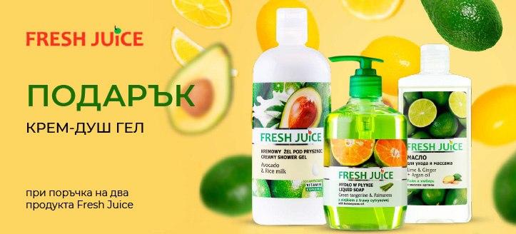 Промоция от Fresh Juice