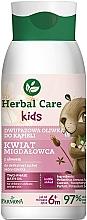 Парфюмерия и Козметика Детско двуфазно душ масло - Farmona Herbal Care Kids