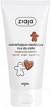 Парфюмерия и Козметика Изсветляващ и хидратиращ мус за тяло с аромат на джинджифил и канела - Ziaja Ginger & Cinnamon Body Mousse