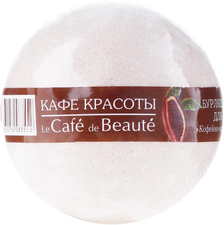 "Бомбичка за вана ""Кофеиновошоколадов шербет"" - Le Cafe de Beaute Bubble Ball Bath"