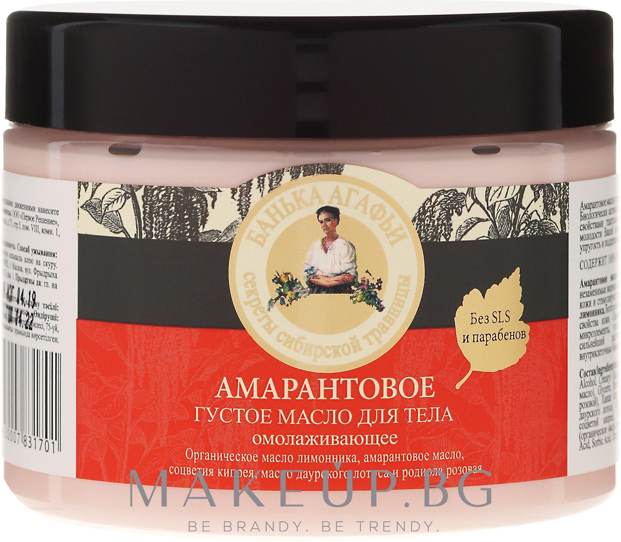 Масло за тяло с Амарант - Рецептите на баба Агафия — снимка 300 ml
