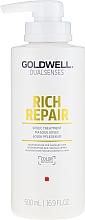 Парфюмерия и Козметика Възстановяваща маска за коса - Goldwell Rich Repair Treatment
