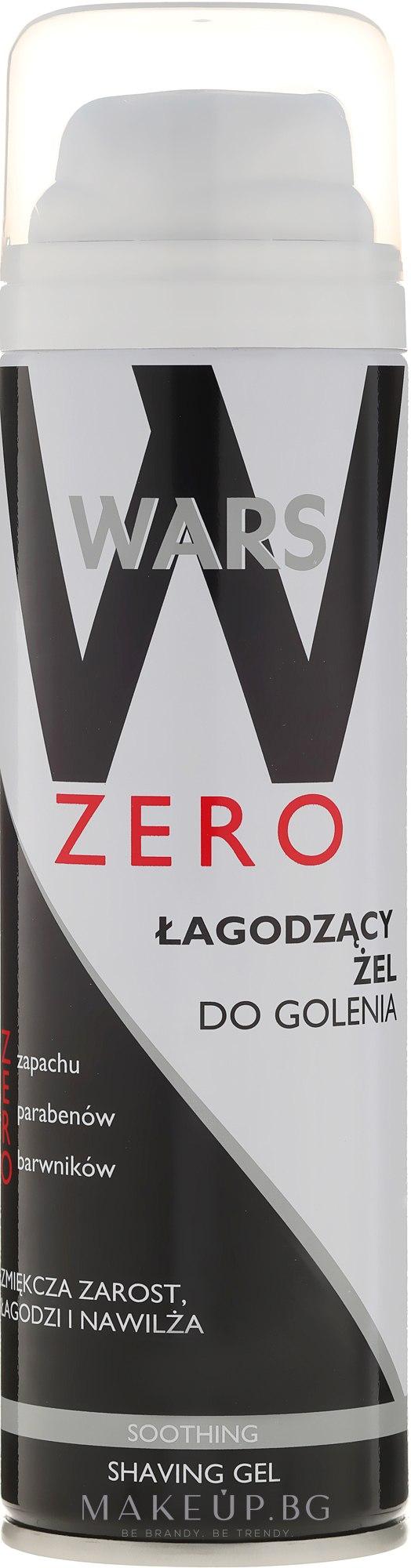 Гел за бръснене за чувствителна кожа - Miraculum Wars Zero Soothing Shaving Gel — снимка 200 ml