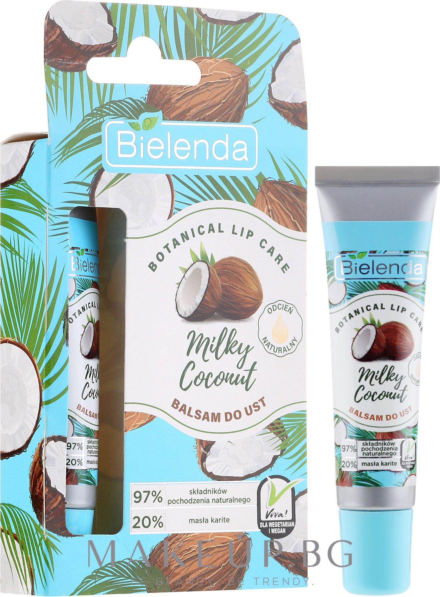 Балсам за устни - Bielenda Milky Coconut Lip Balm — снимка 10 g