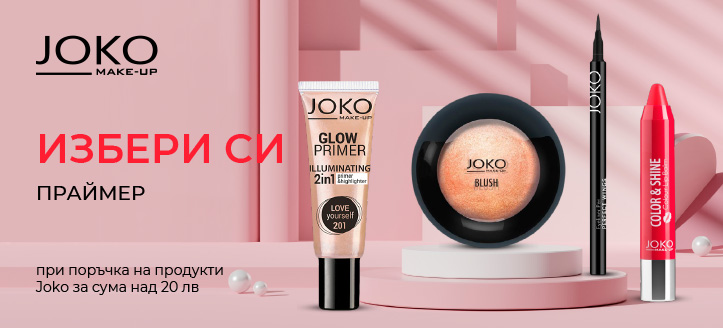 При поръчка на продукти Joko за сума над 20 лв. получаваш подарък праймер