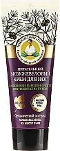 Парфюмерия и Козметика Подхранващ крем за крака от хвойна - Рецептите на баба Агафия Juniper Nourishing Foot Cream