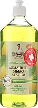 """Парфюмерия и Козметика Домашен сапун Agafia """"Мента-лимон"""" - Рецептите на баба Агафия"""