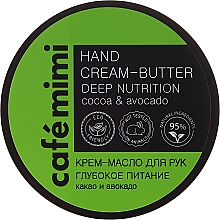 """Парфюмерия и Козметика Крем-масло за ръце """"Дълбоко подхранване"""" с авокадо и какао - Cafe Mimi Hand Cream-Butter Deep Nutrition"""