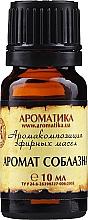 """Парфюмерия и Козметика Аромакомпозиция """"Ароматът на изкушението"""" - Aromatika Fragrance Of Love"""