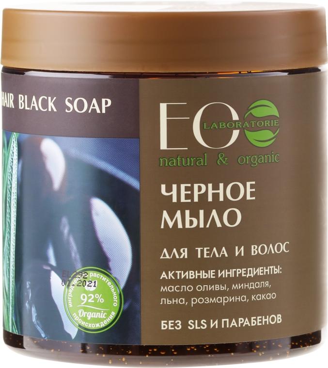 Черен сапун за тяло и коса - ECO Laboratorie Natural & Organic Body & Hair Black Soap