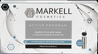 Серум за лице с хиалуронова киселина - Markell Cosmetics Active Program