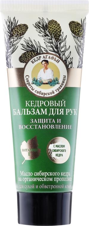 Кедров балсам за ръце - Рецептите на баба Агафия Pine Hand Balm