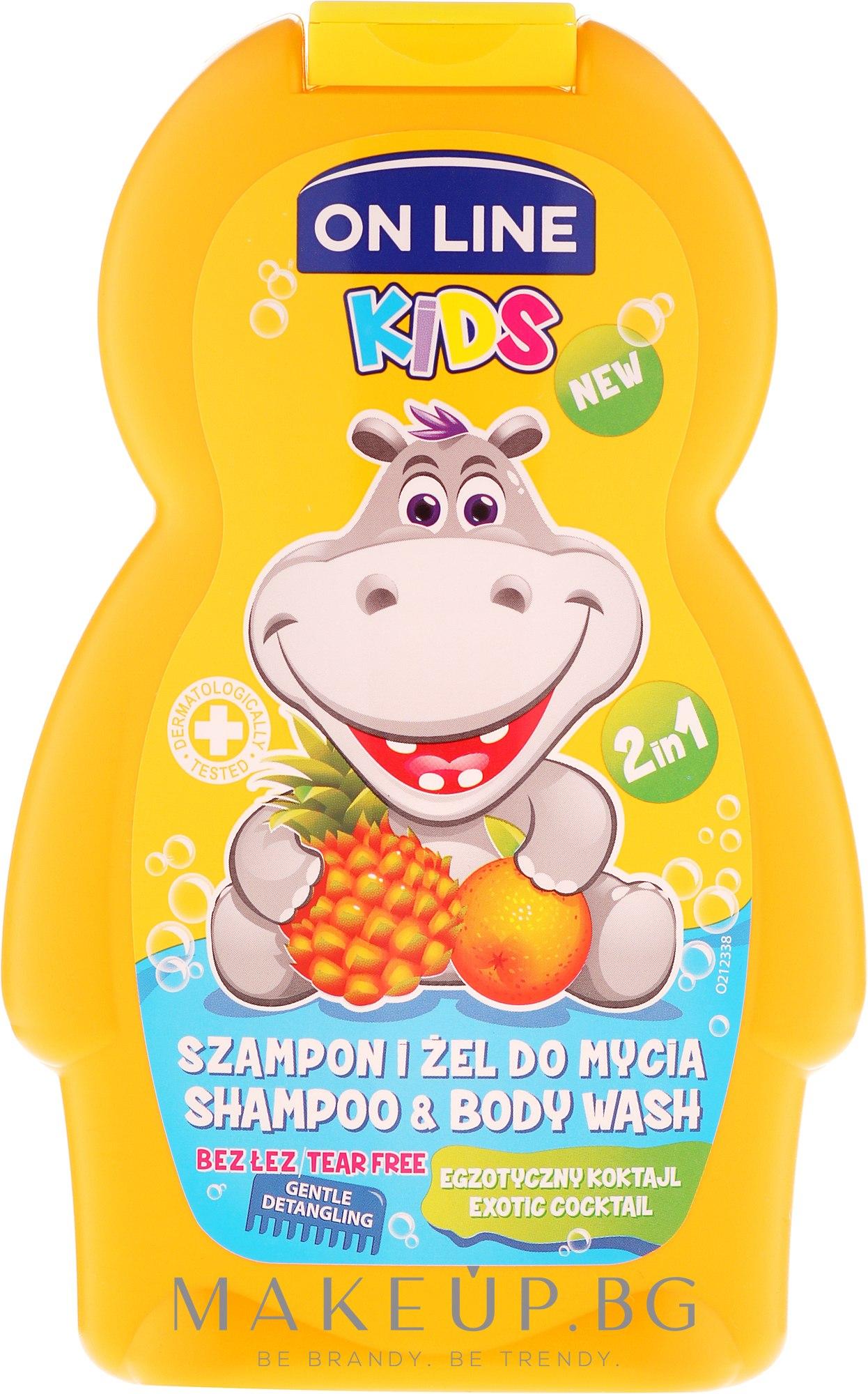 """Шампоан-душ гел за деца """"Екзотичен коктейл"""" - On Line Kids Shampoo & Body Wash — снимка 250 ml"""