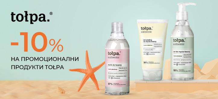 Намаление 10% на промоционални продукти Tołpa. Посочената цена е след обявената отстъпка.