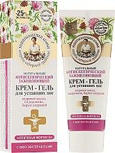 Парфюми, Парфюмерия, козметика Антисептичен крем-гел за крака - Рецептите на баба Агафия
